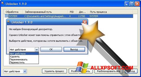 Ekrano kopija Unlocker Windows XP