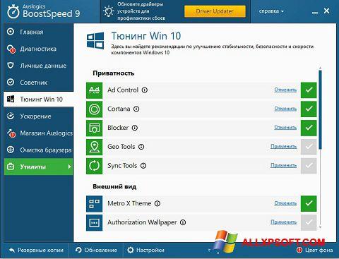 Ekrano kopija Auslogics BoostSpeed Windows XP