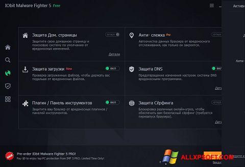 Ekrano kopija IObit Malware Fighter Windows XP