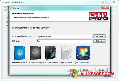 Ekrano kopija WinToFlash Windows XP