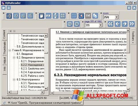 Ekrano kopija DjVu Reader Windows XP